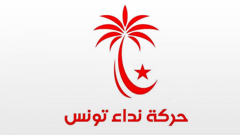 نداء تونس يدعو مرشحيه لتقديم بطاقة عدد 3 ووصل التصريح بالمكاسب