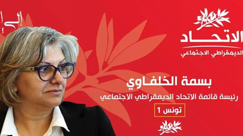 بسمة الخلفاوي مرشحة الاتحاد الديمقراطي الاجتماعي في تونس 1