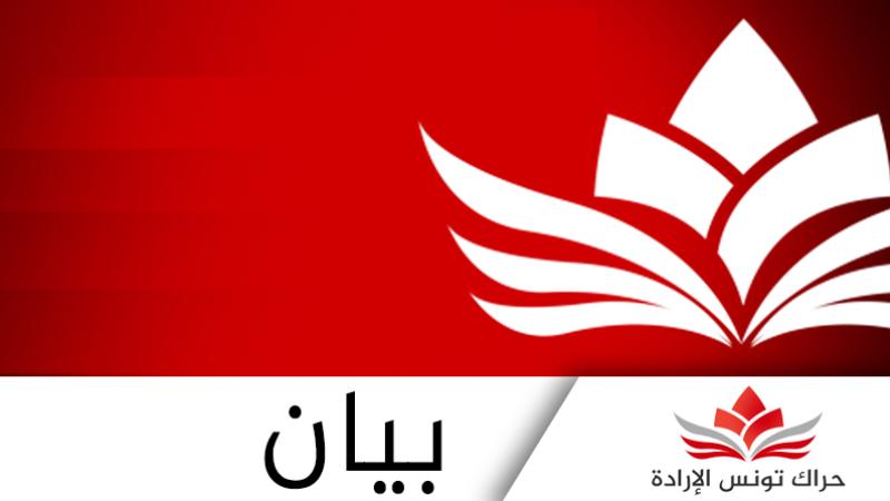 قبلي: استقالة جماعية لأعضاء مكتب حراك تونس الإرادة بالقلعة