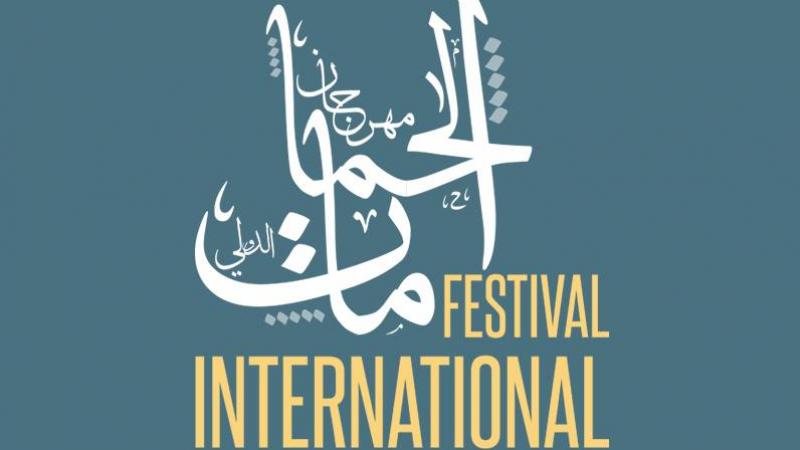 مهرجان الحمامات الدولي: المواعيد الجديدة