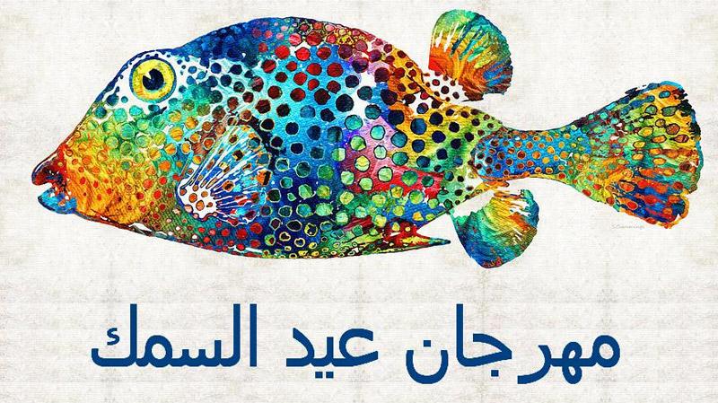 عيد الحوت