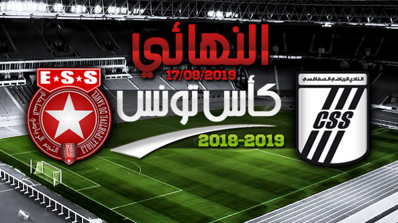 تذاكر نهائي كأس تونس: الجامعة توضّح