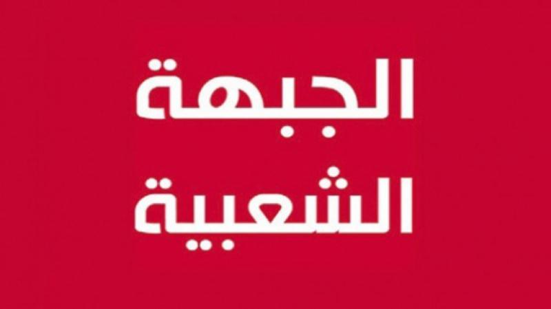 الجبهة الشعبية تحذر من مغبة توظيف القضاء والأجهزة الأمنية