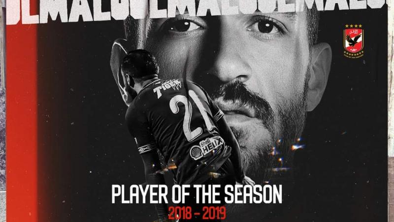 علي معلول أفضل لاعب لموسم 2018-2019