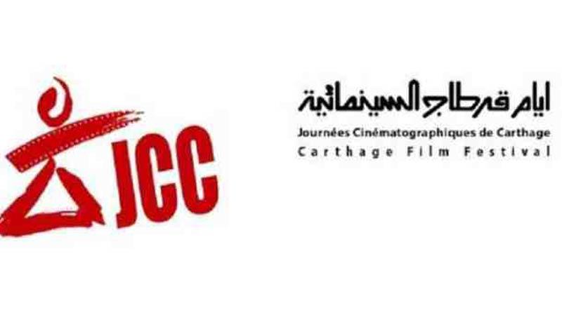 أيام قرطاج السينمائية 2019: تونس تشارك بـ 12 فيلما في المسابقة الرسمية