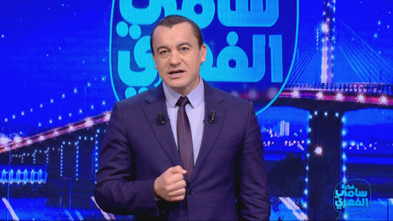 سامي الفهري يؤكد عودته إلى تونس هذا الأحد