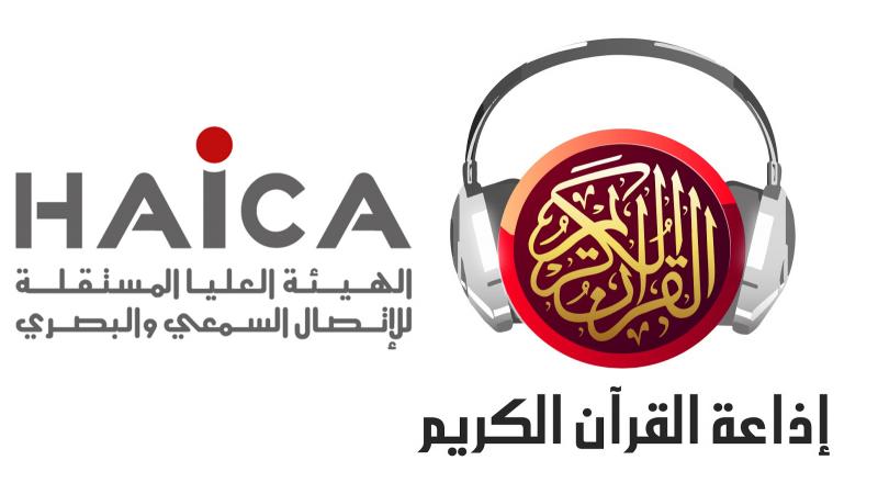 تسليط خطية مالية على إذاعة ''القرآن الكريم'' بسبب الإشهار السياسي