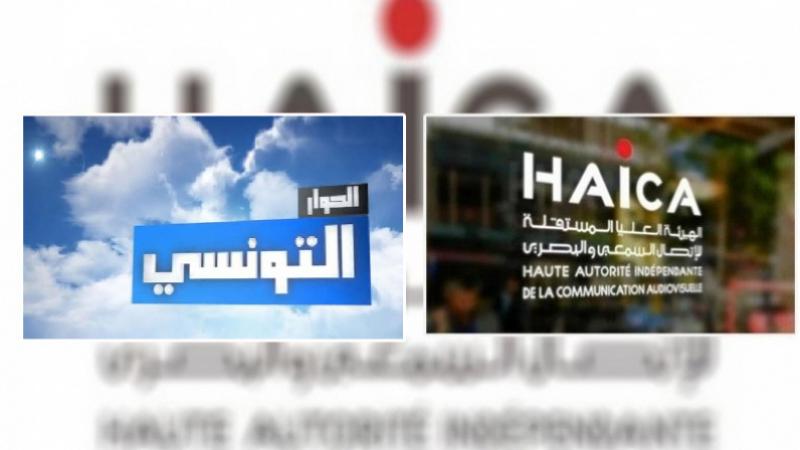 تسليط خطيّة مالية على قناة 'الحوار التونسي'