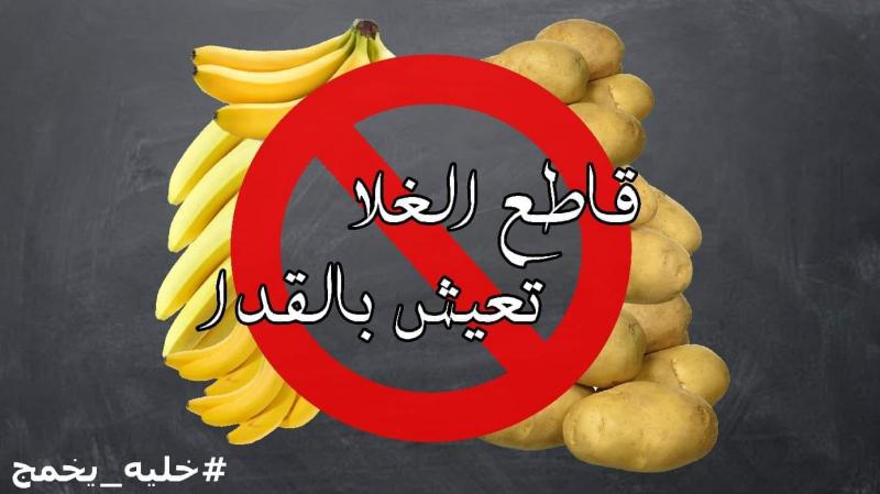 حملة 'قاطع الغلا تعيش بالقدا' تحقق رقما قياسيا على فايسبوك