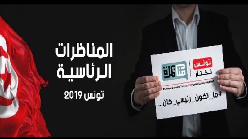 رسمي : غدًا المناظرة التلفزية بين قيس سعيد ونبيل القروي
