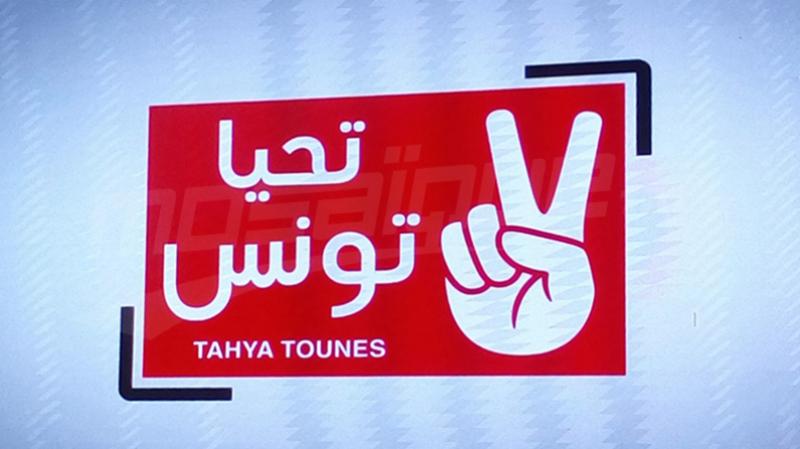 تحيا تونس لن يشارك في الحكومة القادمة