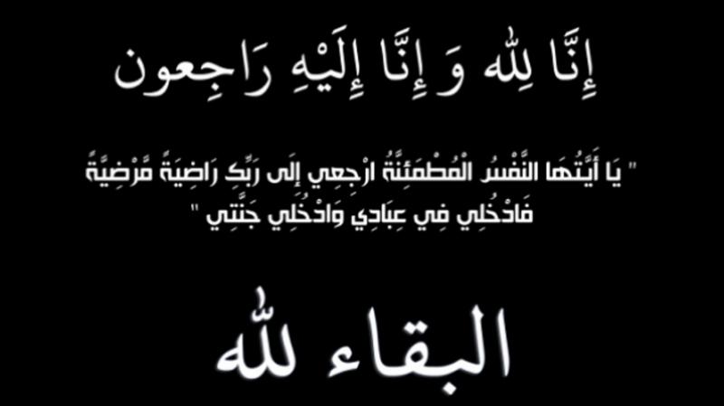 وفاة والدة حسين العباسي