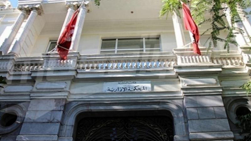 المحكمة الإدارية