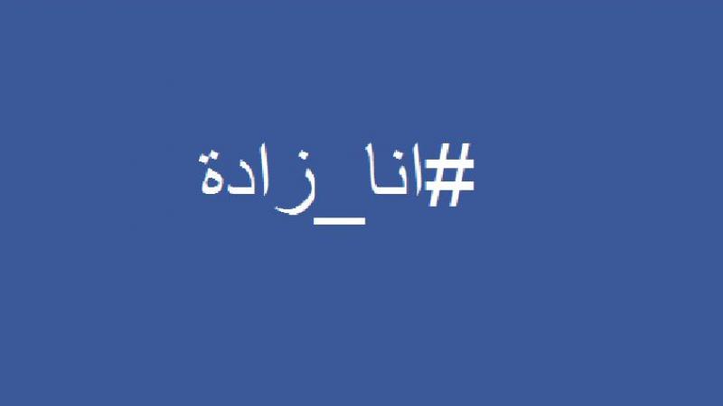 تونسيات