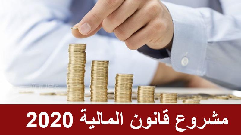 قانون المالية 2020 يقترح صنفا جديدا من المراجعة الجبائية