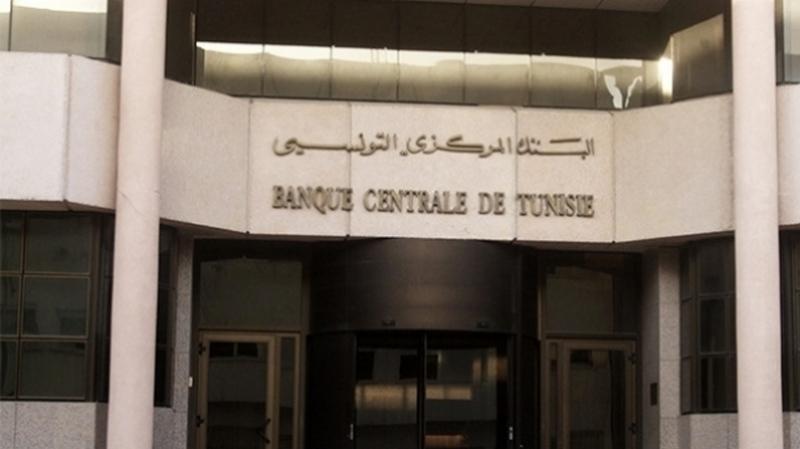 البنك المركزي يطلق موقع واب لإسداء خدمات للعموم