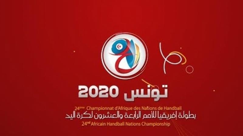 كان كرة اليد تونس 2020:  نتائج عملية القرعة