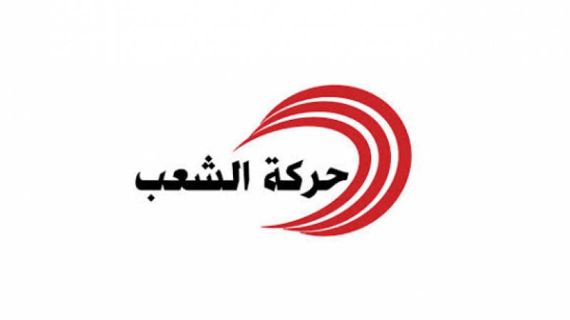 حركة الشعب ''غير معنية بحكومة ترأسها النهضة''