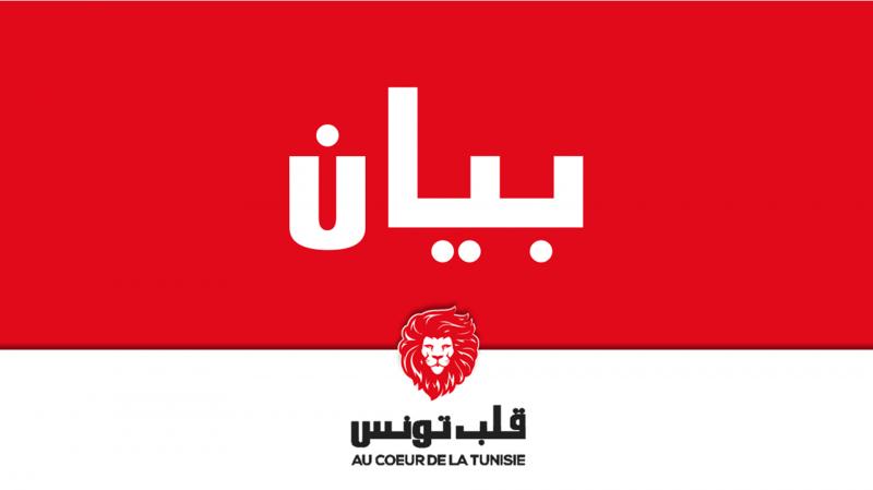 قلب تونس ينفي إستقالة مجموعة من نوابه والتحاقهم بأحزاب أخرى