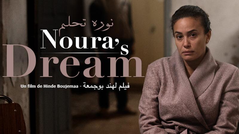 'نورة تحلم' لهند بوجمعة.. فيلم صادم لمجتمع لمجتمع منافق!