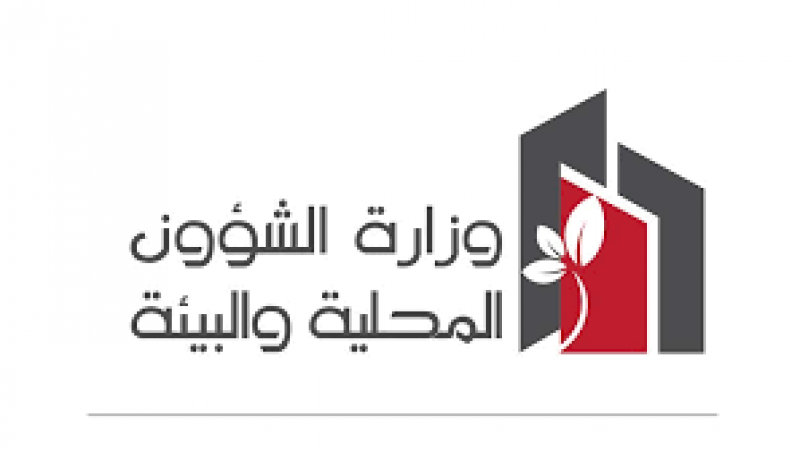 وزارة البيئة
