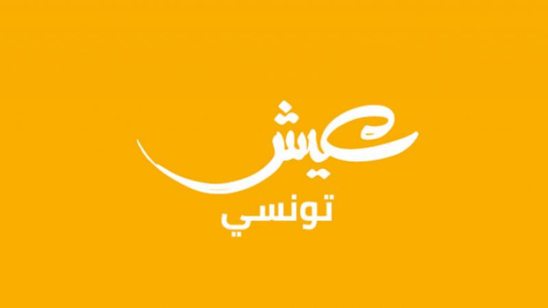 عدم قبول مطلب إعادة النظر في حكم ضد 'عيش تونسي'