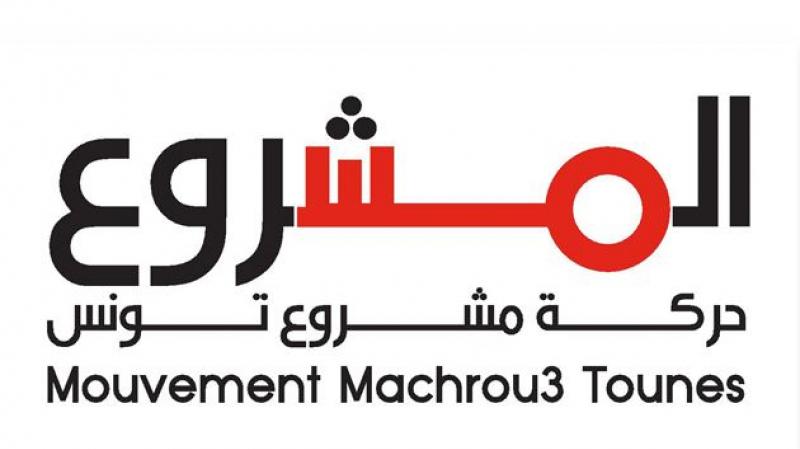 حركة مشروع تونس تؤكد ثبات توجهاتها والاتعاظ من تجارب الماضي