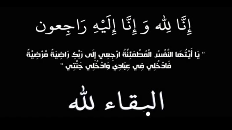 وفاة أحد أقارب رئيس الجمهورية قيس سعيد