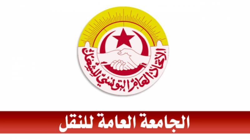 جامعة النقل تدعو إلى إعتصام مفتوح لكل نقابات القطاع