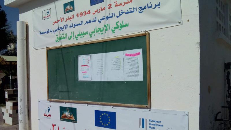 تطاوين: مشروع تونسي أوروبي لتهيئة المؤسسات التربوية