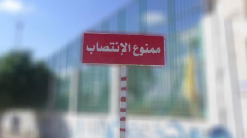الرديف: منع الإنتصاب العشوائي