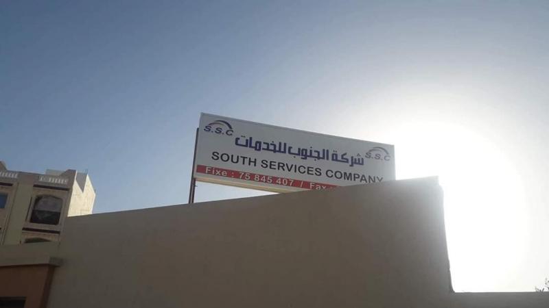 شركة الجنوب للخدمات