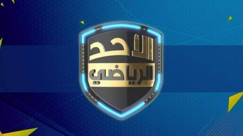 حجب برنامج الأحد الرياضي