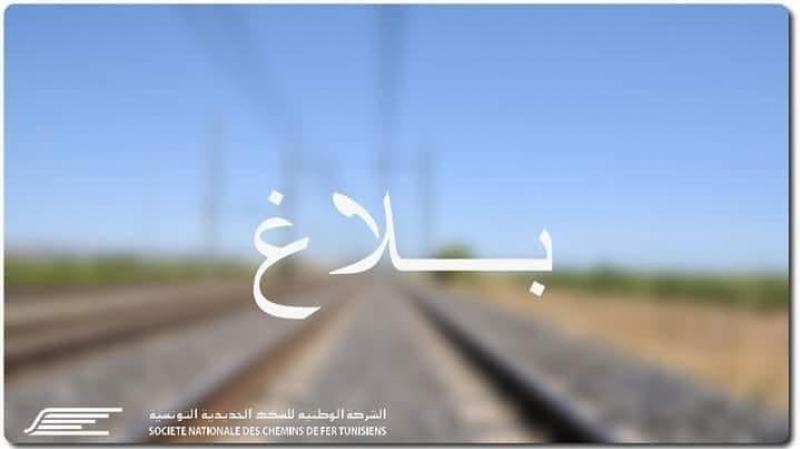 إيقاف حركة سير القطارات على الخط 13 بسبب اعتصام في المزونة