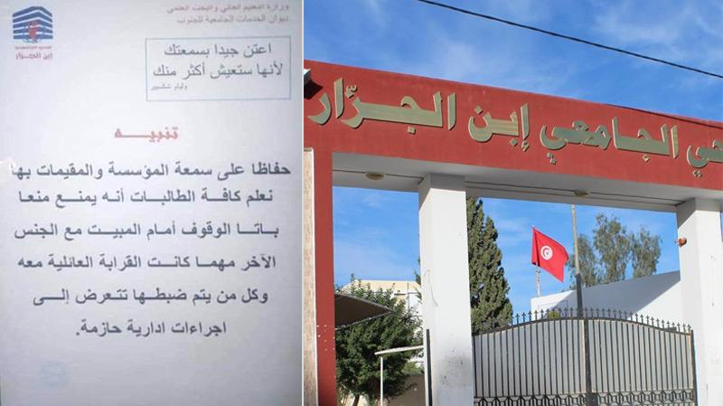 مبيت إبن الجزار: منع الطالبات من الإختلاط أمامه ''حفاظا على سمعتهنّ''