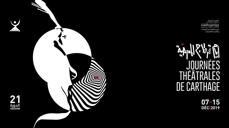 افتتاح الدورة 21 لأيام قرطاج المسرحية وتكريم نخبة من المسرحيين