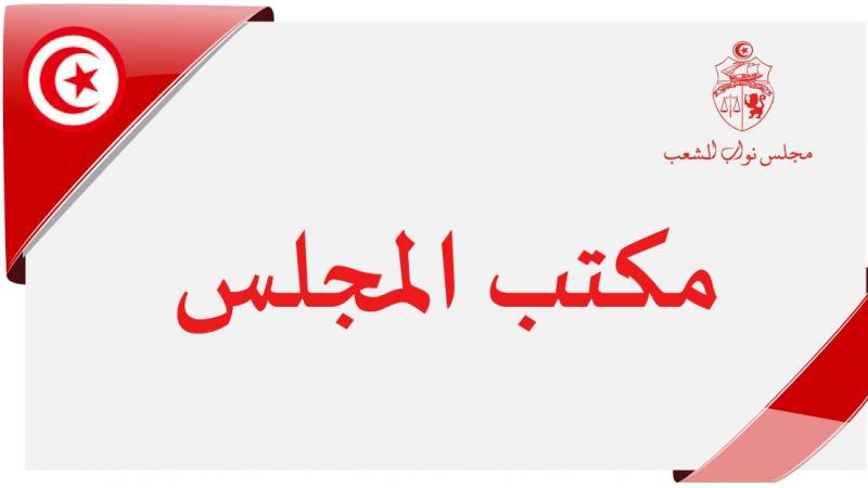 مكتب المجلس يصادق على بيان صلحي بين نواب الدستوري والنهضة