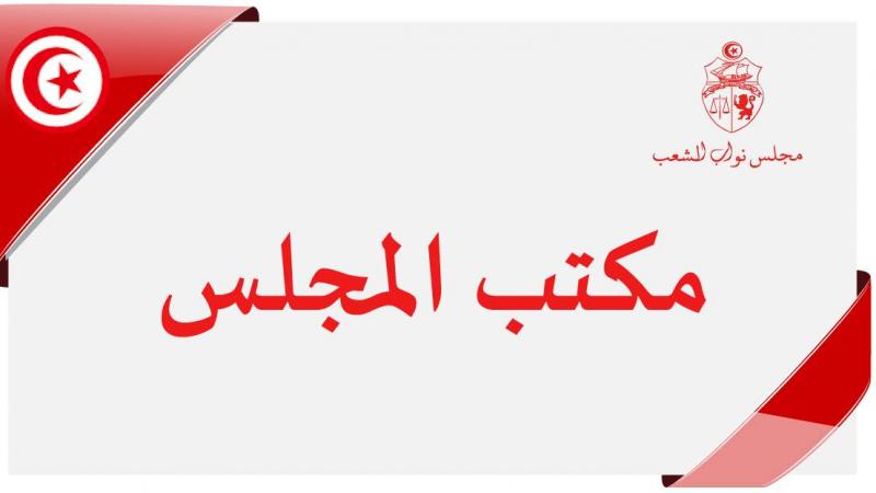 أزمة نواب النهضة والدستوري الحر: بيان ثان لمكتب المجلس يُعيد الجدل