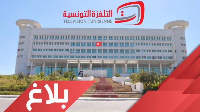 التلفزة التونسية تدين التشويش على النقل المباشر للجلسة العامة