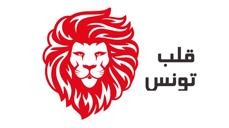 قلب تونس ينفي ترشيحه لشخصيات لمناصب وزارية
