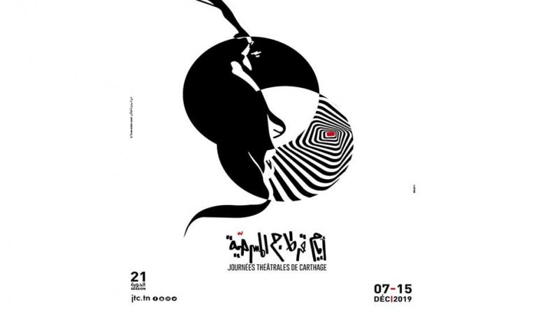 أيام قرطاج المسرحية: ''الطوق والإسورة'' تفوز بجائزة أفضل عمل متكامل