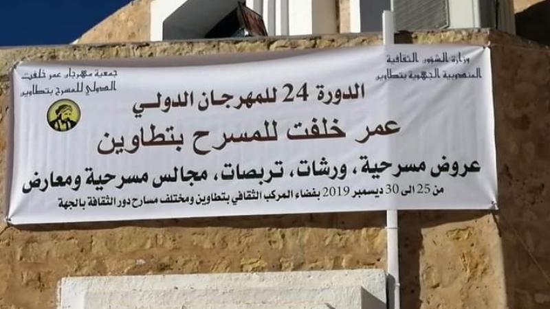 افتتاح الدورة 24 للمهرجان الدولي عمر خلفت للمسرح