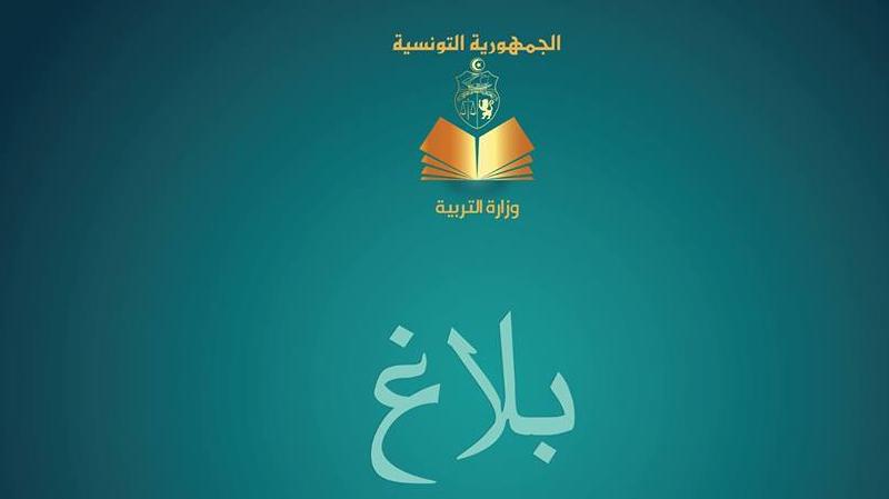على خلفية ملفات فساد: إيقاف كاتب عام وزارة التربية