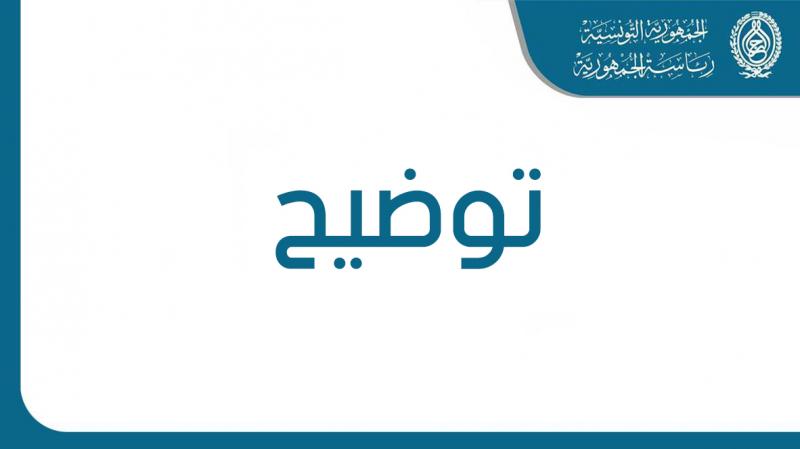 ترشيحات الأحزاب لرئاسة الحكومة: رئاسة الجمهورية توضّح