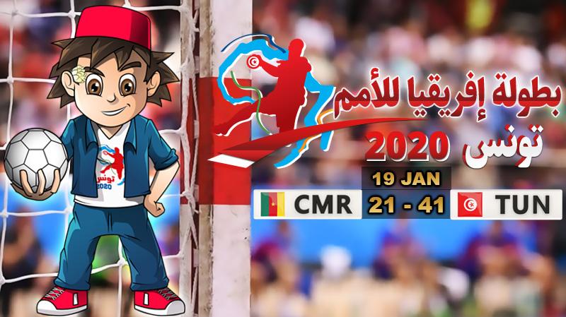 كان كرة اليد: تونس تفوز بفارق عريض على الكامرون