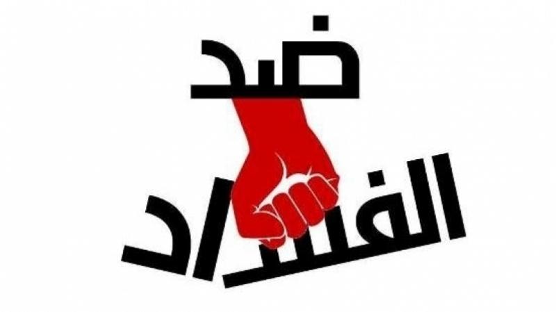 تونس تتراجع بنقطة في مؤشر مدركات الفساد