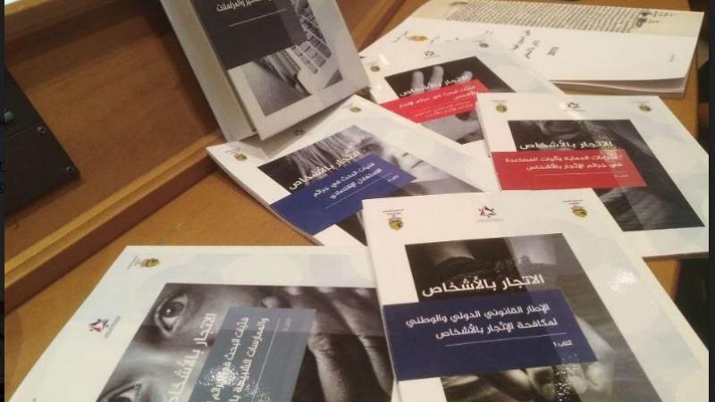 صدور دليل مأمورية الضابطة العدلية الجديد في خمسة أجزاء