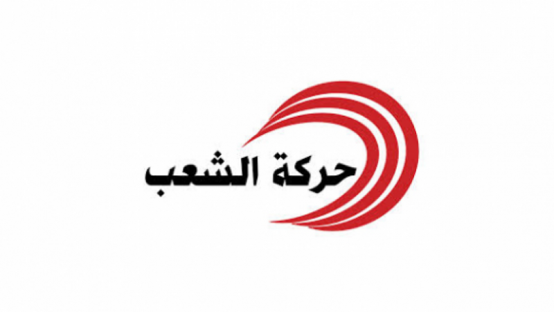 المجلس الوطني لحركة الشعب يوافق مبدئيا على المشاركة في حكومة الفخفاخ