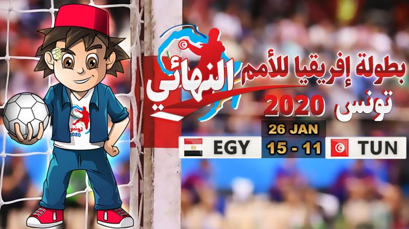 نهائي كان كرة اليد:مصر تتقدم على المنتخب في الشوط الأول