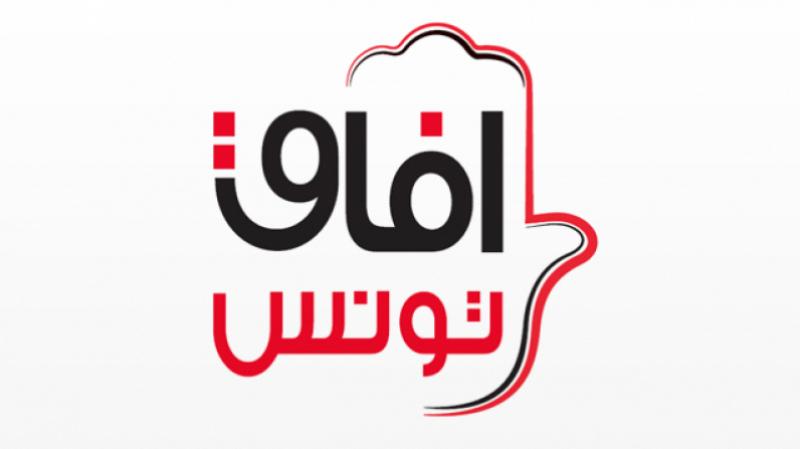 آفاق تونس
